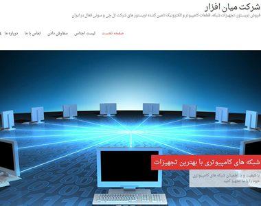 نمونه طرح وب سایت