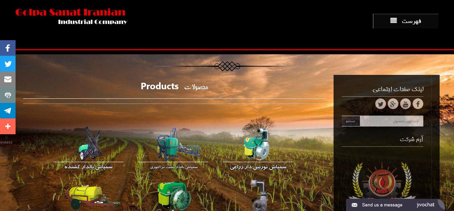 وبسایت شرکت گلپاصنعت ایرانیان