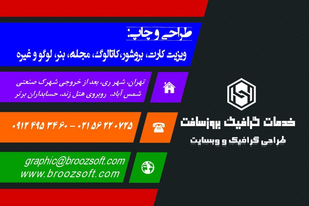 خدمات چاپ و گرافیک بروزسافت
