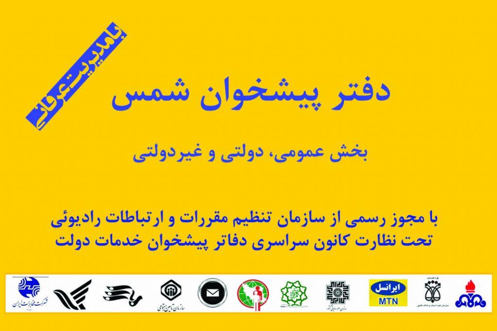ویزیت کارت دفتر پیشخوان شمس