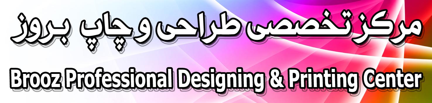 مرکز تخصصی طراحی و چاپ بروز