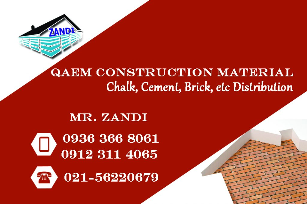 مصالح ساختمانی قائم (عج) 1
