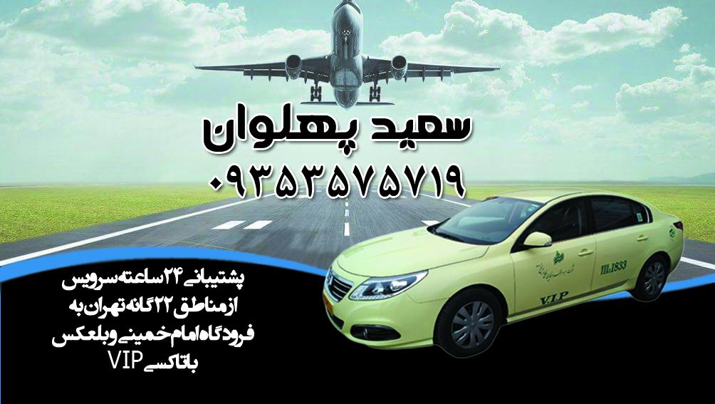 تاکسی فرودگاه امام خمینی (رح)