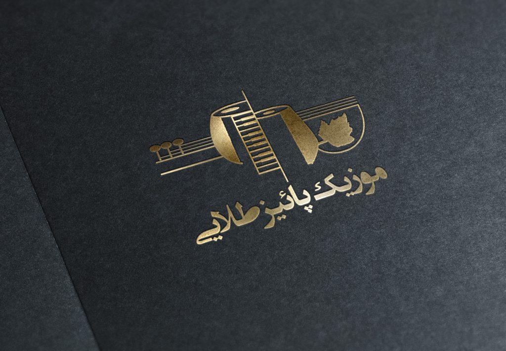 نمونه لوگوی موزیک پائیز طلایی