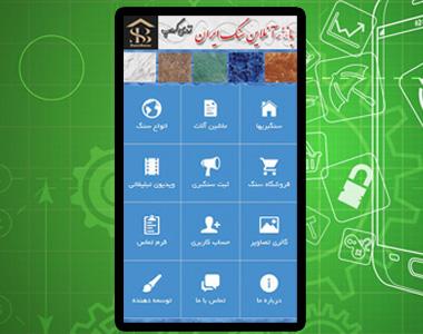 اپلیکیشن بازار آنلاین سنگ ایران