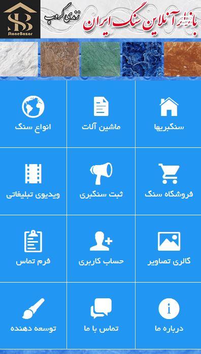اپلیکیسن موبایل بازار سنگ ایران