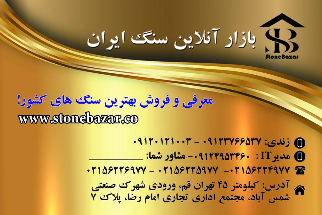 نمونه طرح ویزیت کارت بازار آنلاین سنگ ایران