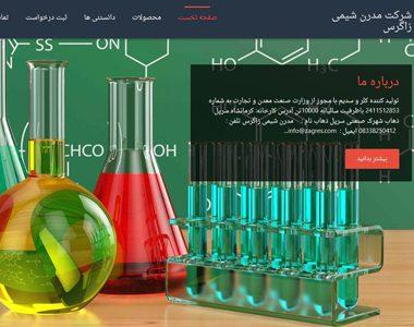 شرکت مدرن شیمی زاگرس