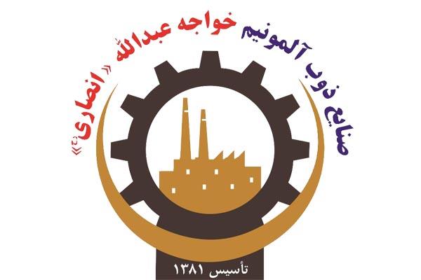 شرکت صنایع ذوب آلمونیم خواجه عبدالله انصاری (رح)