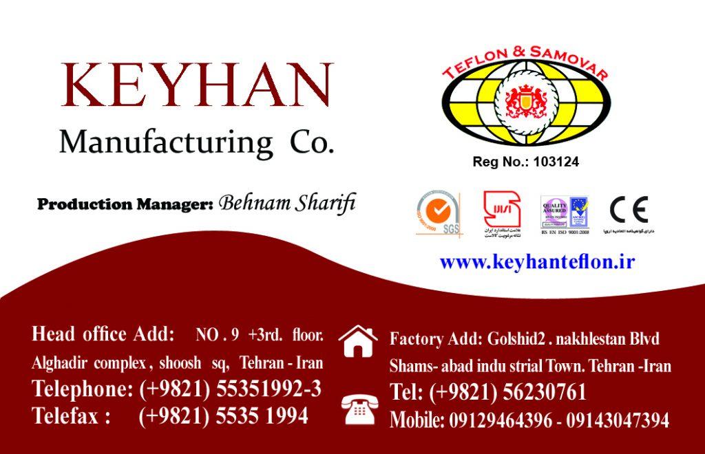 کارخانجات تولیدی کیهان