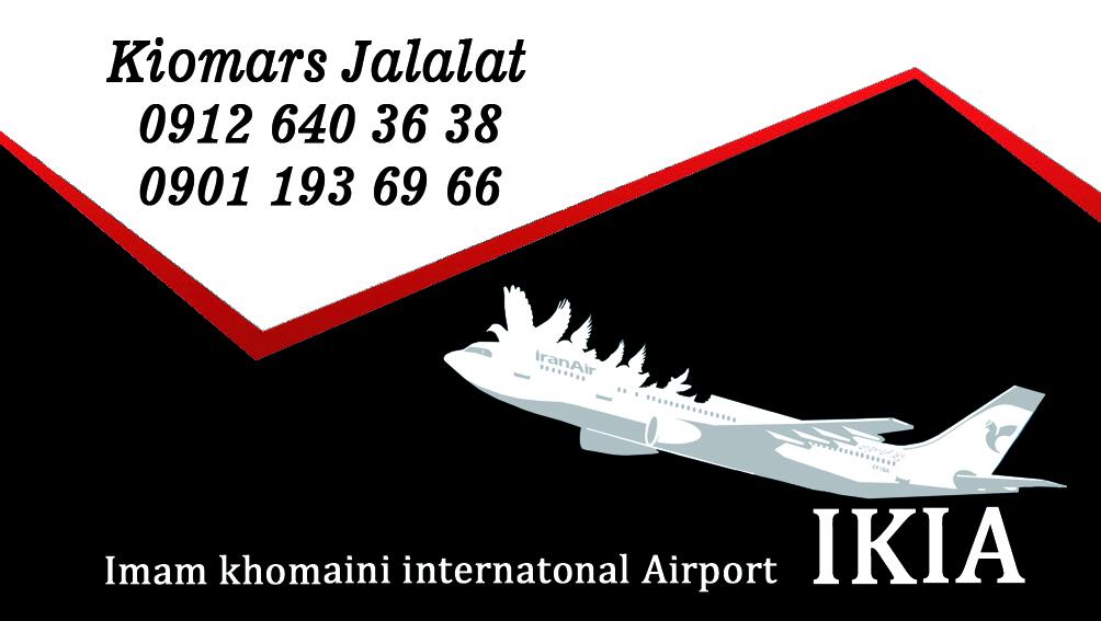 تاکسی فرودگاه امام خمینی(رح)