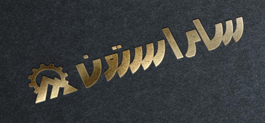 نمونه لوگو سنگ فروشی سام استون