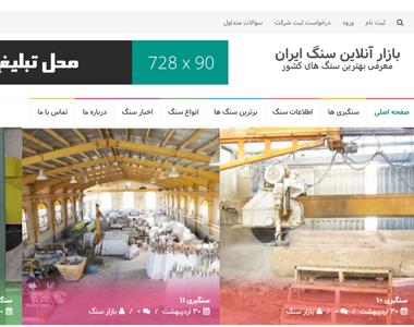 وبسایت بازار آنلاین سنگ ایران