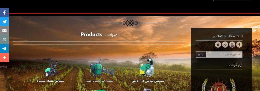 وب سایت شرکت گلپا صنعت ایرانیان